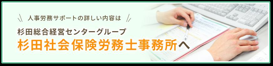 杉田総合経営センターグループ_杉田社会保険労務士事務所
